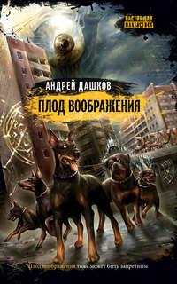 Дашков, Андрей  - Плод воображения