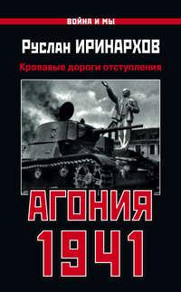 Иринархов, Руслан  - Агония 1941. Кровавые дороги отступления