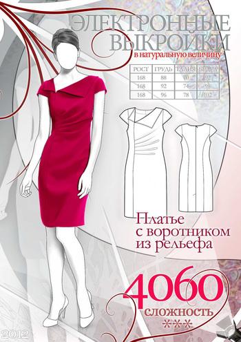 Платье с воротником из рельефа