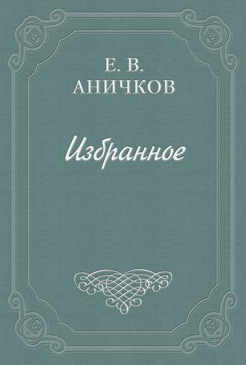 Евгений Аничков Шелли, Перси Биши перси биши шелли ченчи