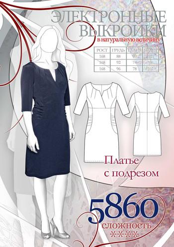 бесплатно Платье с подрезом Скачать Автор не указан