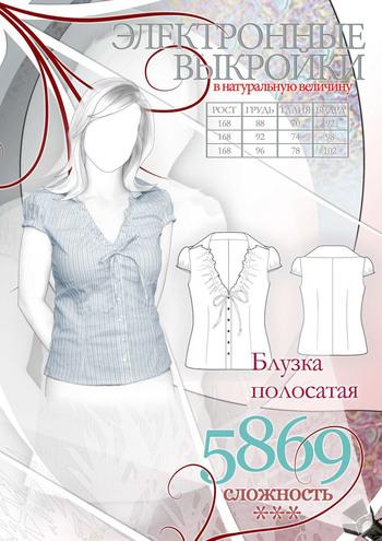 Блузка полосатая