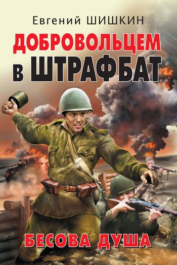 Евгений Шишкин - Добровольцем в штрафбат. Бесова душа