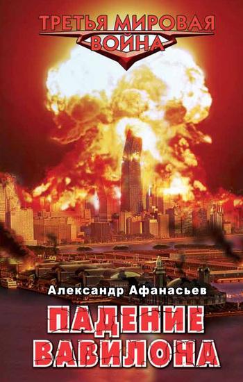 бесплатно Александр Афанасьев Скачать Падение Вавилона