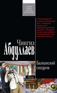 Абдуллаев, Чингиз  - Балканский синдром