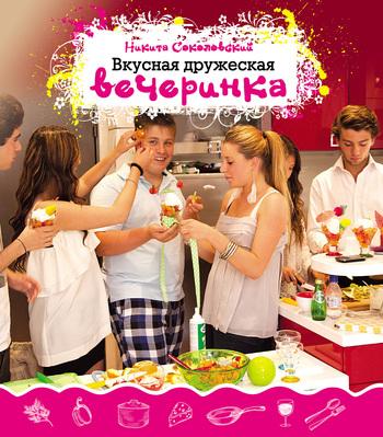 Никита Соколовский Вкусная дружеская вечеринка диляра тасбулатова у кого в россии больше