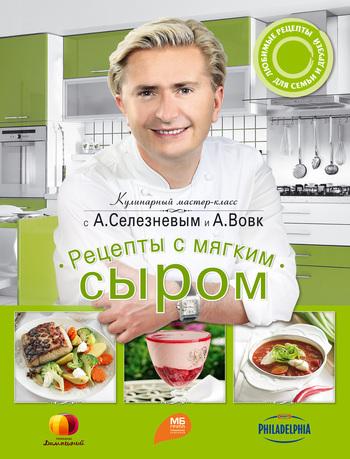 рецепт блинов с сыром с фото #19