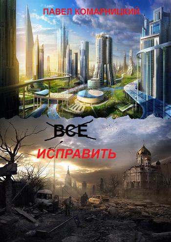 Павел Комарницкий Всё исправить павел комарницкий старая сказка