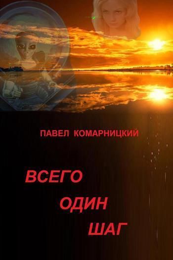 захватывающий сюжет в книге Павел Комарницкий