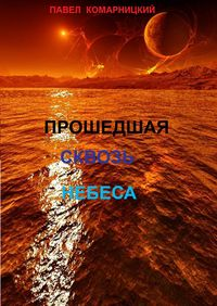 Комарницкий, Павел  - Прошедшая сквозь небеса