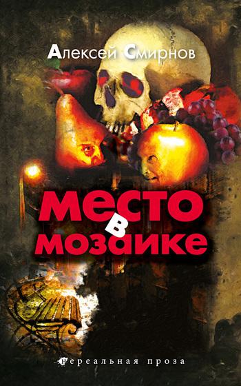 Алексей Константинович Смирнов Место в Мозаике (сборник)
