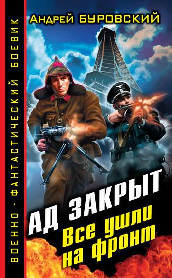 Андрей Буровский Ад закрыт. Все ушли на фронт андрей быстров серия фантастический боевик комплект из 7 книг