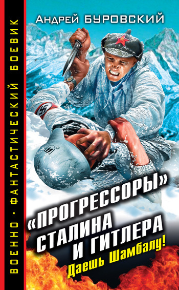 Андрей Буровский «Прогрессоры» Сталина и Гитлера. Даешь Шамбалу! русский немец
