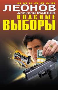 Леонов, Николай  - Опасные выборы