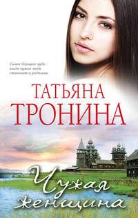 Тронина, Татьяна  - Чужая женщина