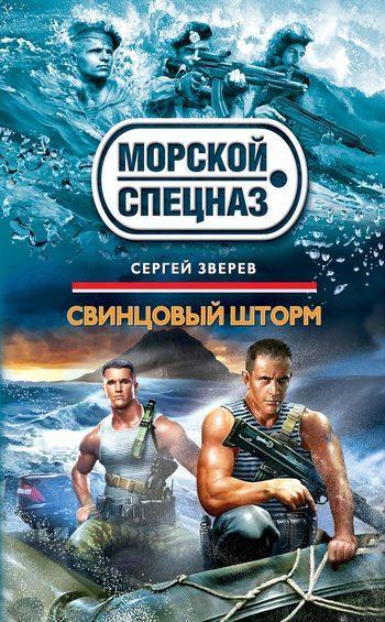 Сергей Зверев Свинцовый шторм лада приора тюнинг торпеды