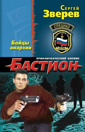Сергей Зверев Бойцы анархии