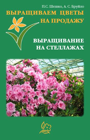 А. С. Бруйло Выращиваем цветы на продажу. Выращивание на стеллажах