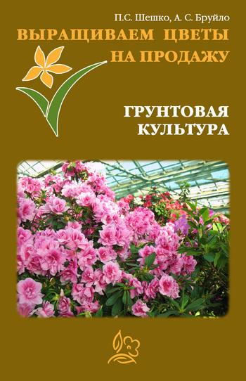 А. С. Бруйло Выращиваем цветы на продажу. Грунтовая культура