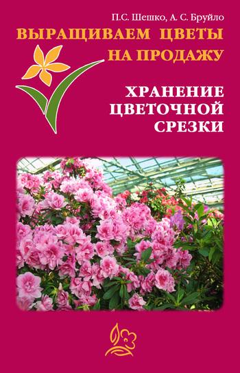 Павел Шешко Выращиваем цветы на продажу. Хранение цветочной срезки