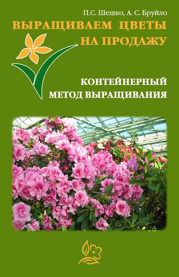 Павел Шешко Выращиваем цветы на продажу. Аэропонный метод выращивания цветочных культур