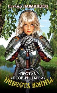 Павлищева, Наталья  - Против «псов-рыцарей»