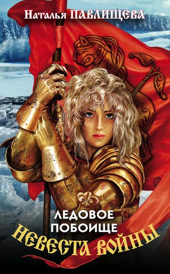 Наталья Павлищева - Ледовое побоище
