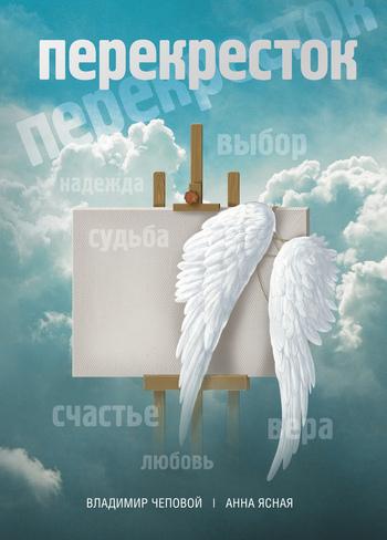 Обложка книги Перекресток, автор Чеповой, Владимир