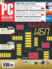 - Журнал PC Magazine/RE &#847011/2011