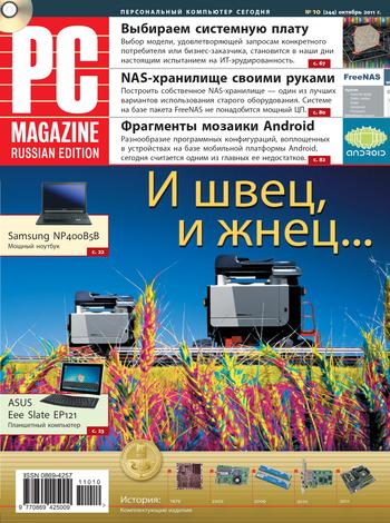 Журнал PC Magazine/RE №10/2011
