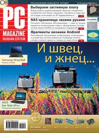 - Журнал PC Magazine/RE №10/2011