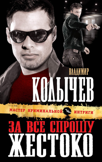 Владимир Колычев За все спрошу жестоко