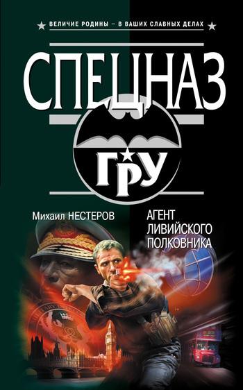 Михаил Нестеров Агент ливийского полковника