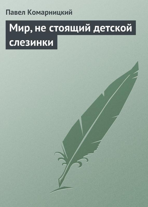 Павел Комарницкий Мир, не стоящий детской слезинки