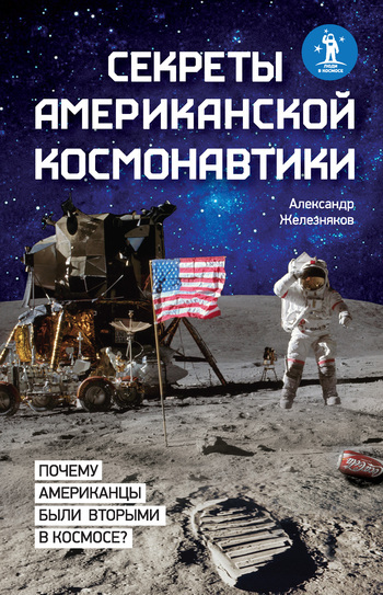 Александр Железняков Секреты американской космонавтики орбитальный комплекс мир триумф отечественной космонавтики эксмо