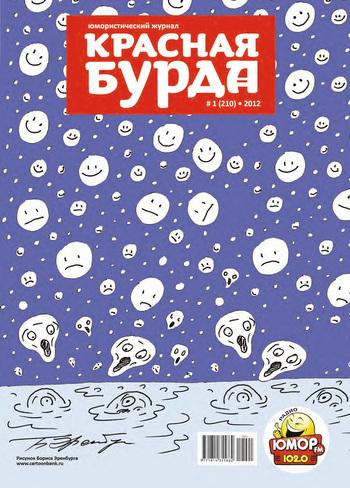 Отсутствует Красная бурда. Юмористический журнал №1 (210) 2012 рации