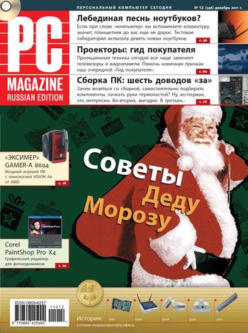 Журнал PC Magazine/RE №12/2011 ( PC Magazine/RE  )