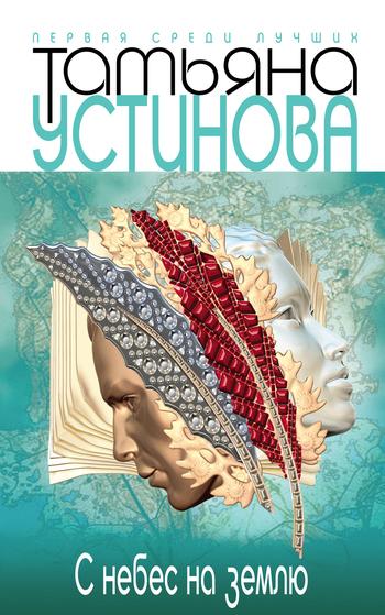 Обложка книги С небес на землю, автор Устинова, Татьяна