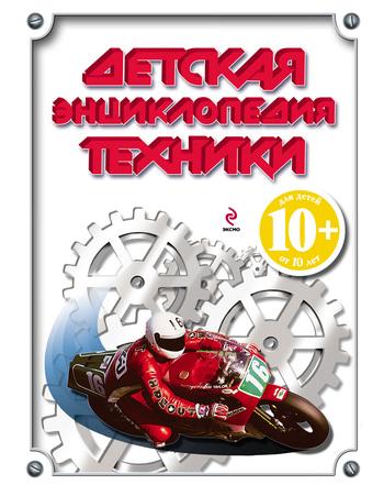 И. В. Кудишин Детская энциклопедия техники