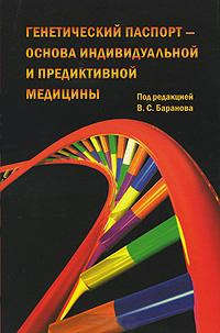 авторов, Коллектив  - Генетический паспорт – основа индивидуальной и предиктивной медицины