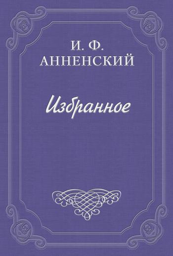 интригующее повествование в книге Иннокентий Ф дорович Анненский