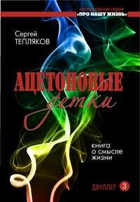 Тепляков, Сергей  - Двуллер-3. Ацетоновые детки