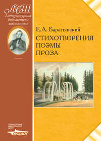 Баратынский, Евгений  - Стихотворения. Поэмы. Проза