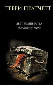 eBOOK. Цвет волшебства