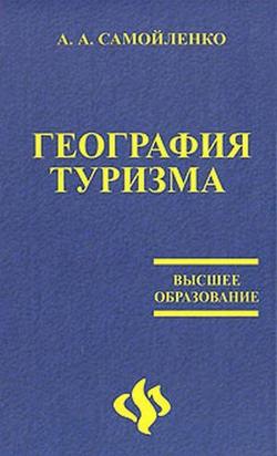 География туризма LitRes.ru 99.000