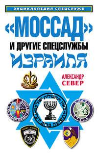 - «Моссад» и другие спецслужбы Израиля