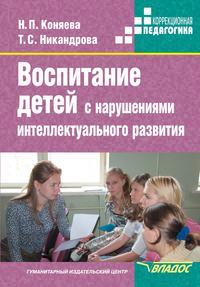 Коняева, Наталия Петровна  - Воспитание детей с нарушениями интеллектуального развития