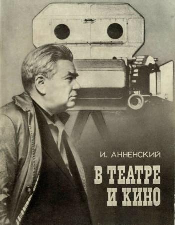 Исидор Анненский В театре и кино что мне из одежды