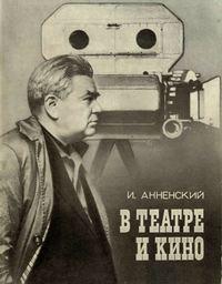 Анненский, Исидор  - В театре и кино