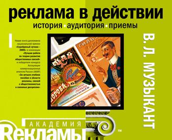 Реклама в действии. История, аудитория, приемы: учебное пособие